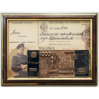Купюра 1000 рублей, открытка